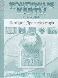 История Древнего мира : 5-й класс : контурные карты с заданиями (ФГОС)