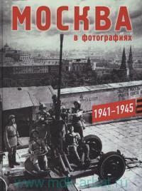 Москва в фотографиях, 1941-1945 годы : альбом
