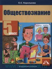 Обществознание : 5-й класс : учебник (ФГОС)
