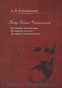 Пётр Ильич Чайковский : Культурные предчувствия. Культурная память. Культурные взаимодействия
