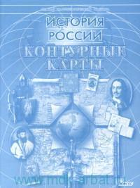 История России : контурные карты (ФГОС)