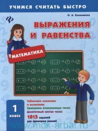 Математика. Выражения и равенства. 1-й класс