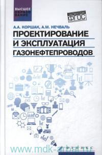 Проектирование и эксплуатация газонефтепроводов : учебник (соответствует ФГОС)