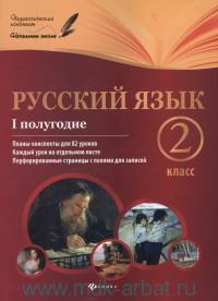 Русский язык : 2-й класс : 1 полугодие : планы-конспекты уроков