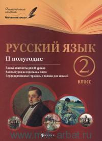 Русский язык : 2-й класс : 2 полугодие : планы-конспекты уроков