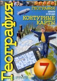 География : 7-й класс : Земля и люди : контурные карты