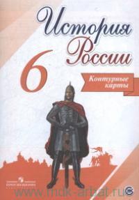 История России : 6-й класс : контурные карты (И-КС)