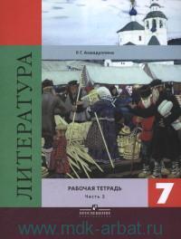 Литература : рабочая тетрадь : 7-й класс : учебное пособие для общеобразовательных организаций. В 2 ч. Ч. 2