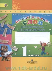 Волшебная сила слов : 1-й класс : рабочая тетрадь по развитию речи : учебное пособие для общеобразовательных организаций (ФГОС)