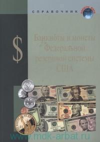 Банкноты и монеты Федеральной резервной системы США : справочник