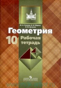 Геометрия : 10-й класс : рабочая тетрадь : учебное пособие для общеобразовательных организаций : базовый и углубленный уровни