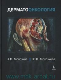 Дерматоонкология : атлас