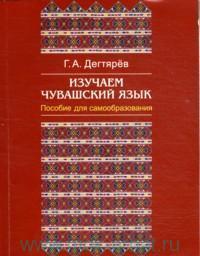 Изучаем чувашский язык : пособие для самообразования