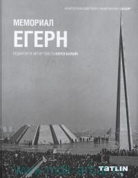 Мемориал Егерн