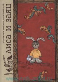 Лиса и заяц : по мотивам русской народной сказки в пересказе В. И. Даля