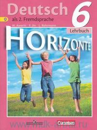 Немецкий язык. Второй иностранный язык : 6-й класс : учебник для общеобразовательных организаций = Horizonte : Deutsch 6 : Als 2. Fremdsprache : Lehrbuch (ФГОС)