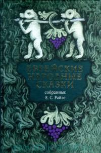 Еврейские народные сказки : предания, былички, рассказы, анекдоты, собранные Е. С. Райзе