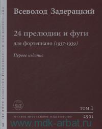 24 прелюдии и фуги для фортепиано (1937-1939)
