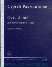 Фуга d-moll для фортепиано (1891) : уртекст