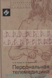 Персональная телемедицина : Телемедицинские и информационные технологии реабилитации и управления здоровьем