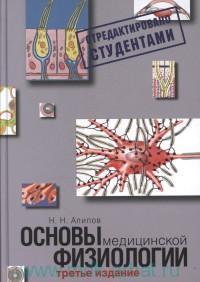 Основы медицинской физиологии : учебное пособие