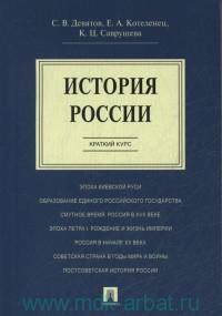 История России : Краткий курс : учебное пособие