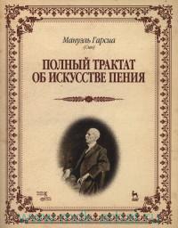 Полный трактат об искусстве пения : учебное пособие