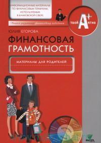 Финансовая грамотность : материалы для родителей. Информационные материалы по финансовым терминам, используемым в банковской сфере