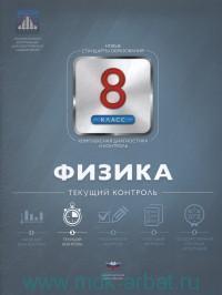 Физика : 8-й класс : текущий контроль : сборник проверочных работ (новые стандарты образования)