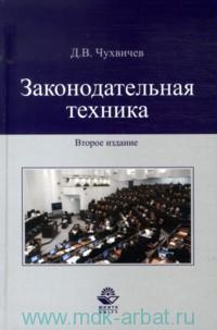 Законодательная техника : учебное пособие для вузов