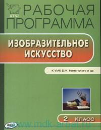 Рабочая программа по изобразительному искусству : 2-й класс : к УМК Б. М. Неменского и др. (М. : Просвещение) (соответствует ФГОС)