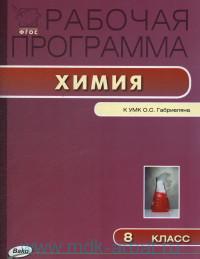 Рабочая программа по химии : 8-й класс : к УМК О. С. Габриеляна (М. : Дрофа) (ФГОС)