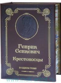 Крестоносцы : роман