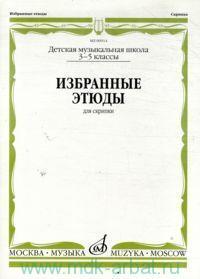 Избранные этюды для скрипки : 3-5-й классы ДМШ