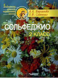 Сольфеджио : 2-й класс : пятилетний курс обучения : учебное пособие для учащихся детских музыкальных школ и детских школ искусств