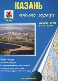 Казань : атлас города : М 1:22 000