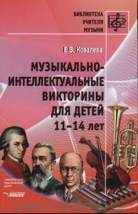 Музыкально-интеллектуальные викторины для детей 11-14 лет : пособие для детских музыкальных школ и детских школ искусств