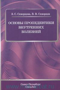 Основы пропедевтики внутренних болезней : учебное пособие для студентов медицинских вузов и врачей