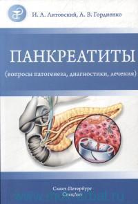 Панкреатиты (вопросы патогенеза, диагностики, лечения)