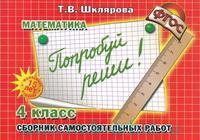 """Математика : 4-й класс : сборник самостоятельных работ """"Попробуй реши!"""" : раздаточный материал для детей 10-11 лет : издание для дополнительного образования (ФГОС)"""