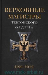 Верховные магистры Тевтонского ордена, 1190-2012