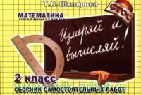 """Математика : сборник самостоятельных работ """"Измеряй и вычисляй!"""" : 2-й класс : раздаточный материал для учащихся 7-8 лет : издание для дополнительного образования (ФГОС)"""
