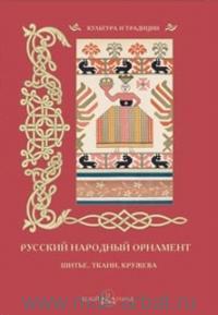 Русский народный орнамент : шитье, ткани, кружева