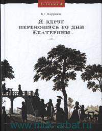 Я вдруг переношусь во дни Екатерины... : Николай Алексеевич Голицын и его усадьбы