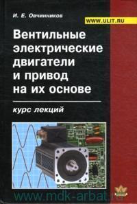 Вентильные электрические двигатели и привод на их основе (малая и средняя мощность) : курс лекций