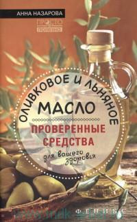 Оливковое и льняное масло - проверенные средства для вашего здоровья