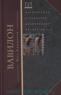 Вавилон. Месопотамия и рождение цивилизации MV-DCC до н. э.