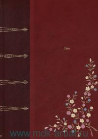 Таис : роман