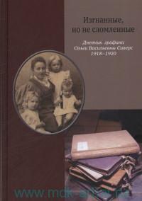 Изгнанные, но не сломленные : Дневник графини Ольги Васильевны Сиверс. 1918-1920