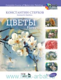 Полный курс акварели. Цветы : учебное пособие = Complete Course of Watercolor Painting. Flowers : textbook